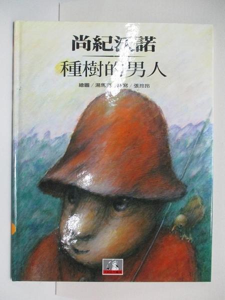 【書寶二手書T3/少年童書_EYJ】種樹的男人_尚紀沃諾