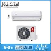 【MAXE萬士益】6-8坪變頻冷專分離式冷氣MAS-41MV5/RA-41MV5