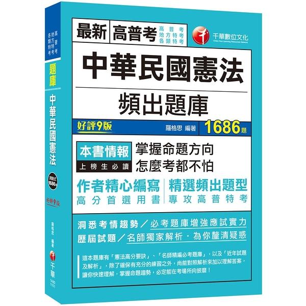 2021中華民國憲法頻出題庫:掌握命題方向‧怎麼考都不怕(9版)(高普考/地方特