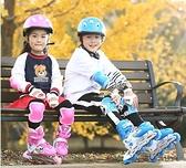 直排輪 正品溜冰鞋兒童全套裝男女直排輪旱冰輪滑鞋初學者3-5-6-8-12歲【快速出貨八折搶購】