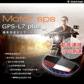 響尾蛇 GPS L7 PLUS L7-plus 藍芽版 語音安全警示系統 防水 GPS測速器 機車