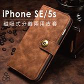 磁吸 皮革 兩用皮套 iPhone SE 5s 手機殼 可拆卸 分離 手機皮套 卡片 插卡 i5 掀蓋皮套 保護套