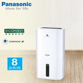 Panasonic國際牌 8L 清淨除濕機 F-Y16EN 公司貨