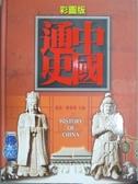 【書寶二手書T8/歷史_XCX】彩圖版-中國通史_戴逸