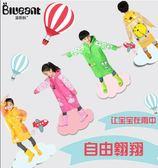 兒童雨衣幼兒園男童女童寶寶雨衣小學生小孩防水環保厚雨披 韓慕精品