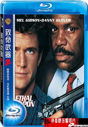 【停看聽音響唱片】致命武器2 The Lethal Weapon 2