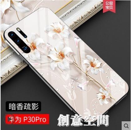 華為p30手機殼女款時尚網紅p30pro高檔玻璃潮牌全包防摔p30p個性創意超薄 創意新品