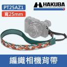 【編織相機肩帶】25MM HAKUBA ORIIRO 防滑背帶 HA374278 HA374285 HA374292