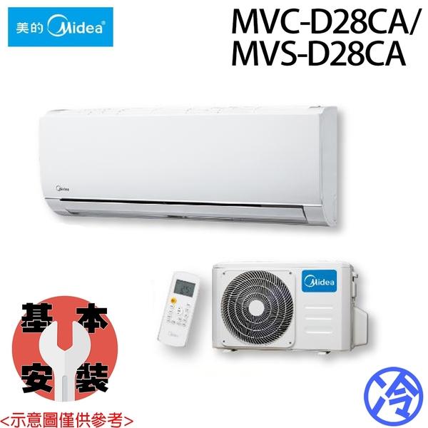 限量【Midea美的】4-6坪 變頻冷專型分離式冷氣 MVC/MVS-D28CA 基本安裝免運費