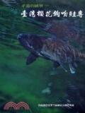 二手書博民逛書店 《臺灣櫻花鉤吻鮭專集》 R2Y ISBN:9570042907│精平裝:精裝本