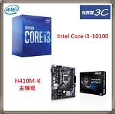 【主機板+CPU】 華碩 ASUS PRIME H410M-K主機板 + Intel Core i3-10100 中央處理器