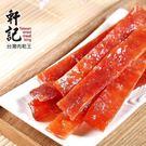 軒記-台灣肉乾王.800A蜜汁豬肉乾(2...