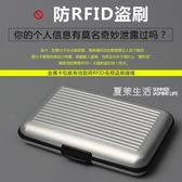 卡片盒 金屬防消磁防RFID盜刷卡包男防水零錢夾錢包女錢夾名片盒·夏茉生活