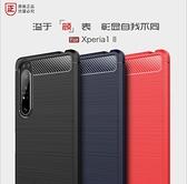 Sony Xperia 1 II 碳纖維拉絲硅膠套 Xperia 10 II 防摔殼