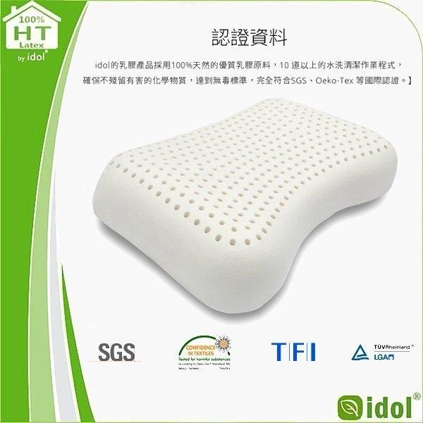 【這家子家居】Idol 國際品牌 頂級高規格HT 認證 乳膠枕 保證純天然乳膠【E0005】
