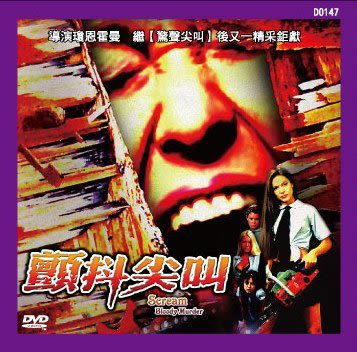 新動國際【顫抖尖叫】 Scream Bloody Murder 便利包DVD