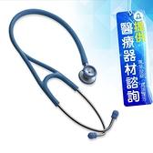 來而康 心臟科兒童用 Spirit 精國聽診器 CK-S746PF 雙面聽診器