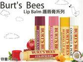 Burt's Bees 蜜蜂爺爺護唇膏-蜂蠟  / 芒果 / 巴西莓果 /椰子&香梨/石榴 / 葡萄柚 / 草莓【彤彤小舖】