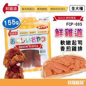 鮮雞道《軟嫩起司香煎雞排肉》軟性零食FCP-006【寶羅寵品】