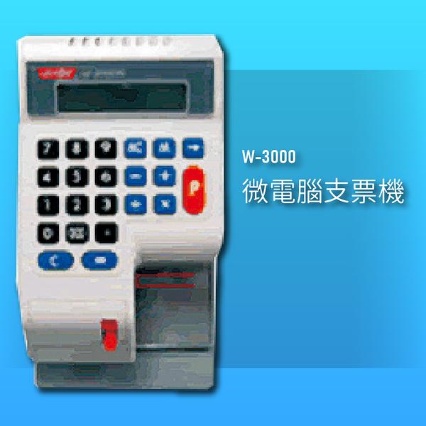 【辦公用品NO.1】VERTEX W-3000 微電腦支票機 銀行 支票機 事務機器 支票 公司行號 台灣製造