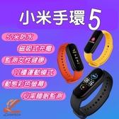 小米手環5 標準版 磁吸式充電 智能手環 彩色螢幕 防水 心率監測 女性健康 多種運動模式 保固一年