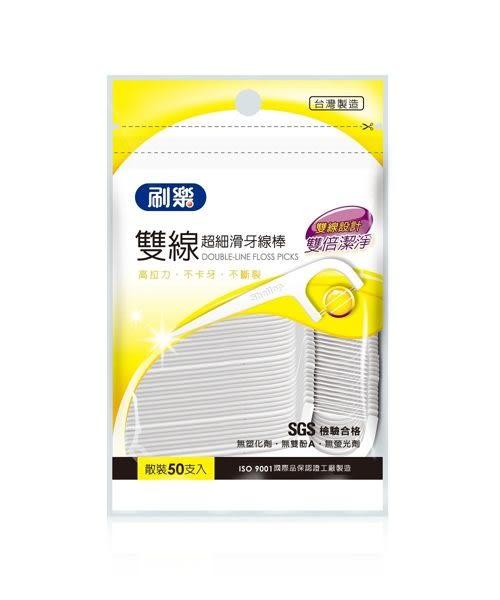 刷樂雙線超細滑牙線棒50支 牙齒清理 牙齒清潔 家庭必備 台灣製造 shallop【生活ODOKE】