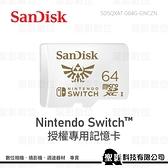【台灣代理商公司貨】SanDisk microSDXC 64GB Nintendo Switch專用記憶卡【無轉卡】Micro SD TF 64G