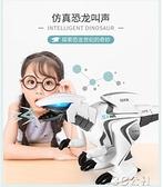 恐龍玩具 兒童遙控恐龍玩具機器人超大充電動仿真霸王龍會走路3-6周歲男孩 3C公社YYP