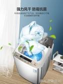 洗衣機全自動洗衣機8/10公斤家用大容量迷你小型洗脫一體機熱烘乾 凱斯盾