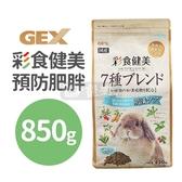 [寵樂子]日本GEX彩食健美兔飼料 預防肥胖配方/ 850g
