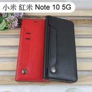多卡夾真皮皮套 小米 紅米 Note 10 5G (6.5吋)