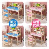 書桌台 學習桌兒童書桌寫字兒童小學生桌椅套裝家用男孩女孩實木家用書桌【美物居家館】