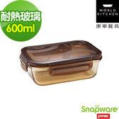 康寧 密扣Amber玻璃保鮮盒(600ml)【愛買】