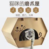 六角貓紙屋紙箱貓抓板房子貓咪玩具夏季特價瓦楞紙貓窩『快速出貨YTL』