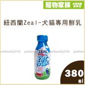 寵物家族-紐西蘭 Zeal犬貓專用鮮乳380ml (不含乳糖)