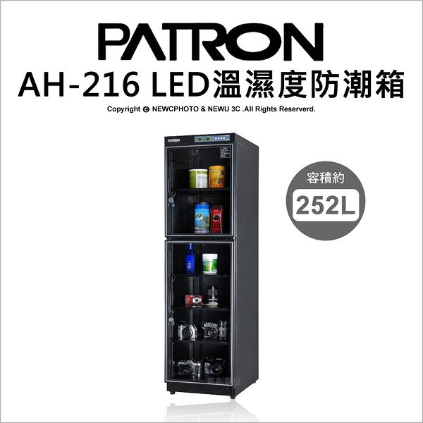 寶藏閣 PATRON AH-216 AH216 數位LED溫濕度防潮箱 收藏箱 252公升 除濕 【24期】 薪創
