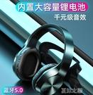 藍芽耳機-夏新T5無線藍芽耳機游戲電腦手...