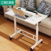 電腦桌臺式家用筆記本電腦桌簡約現代移動桌子帶輪升降床邊懶人桌 任選一件享八折