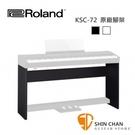 【樂蘭數位電鋼琴腳架組】【Roland ...