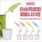 ✭米菈生活館✭【P17】自由鳥造型LED燈 可充電 重複使用 USB 觸控 光亮 閱讀 護眼 學生 節能