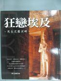 【書寶二手書T2/旅遊_GGL】狂戀埃及:死生尼羅河畔_林玉緒