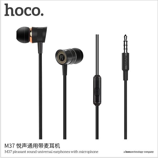 King*Shop----浩酷 M37悅聲通用帶麥耳機入耳式蘋果安卓手機耳機重低音立體帶嘜