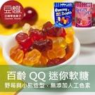 【豆嫂】捷克零食 百靈 QQ軟糖(迷你熊/莓果/水果熊)