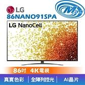 【麥士音響】LG 樂金 86NANO91SPA | 86吋 4K 電視 | 86NANO91S