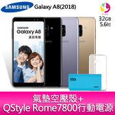 分期0利率 SAMSUNG Galaxy A8(2018)智慧型手機 贈『QStyle 7800行動電源*1+氣墊空壓殼*1』