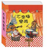 不來梅樂隊(立體繪本世界童話)【立體書】