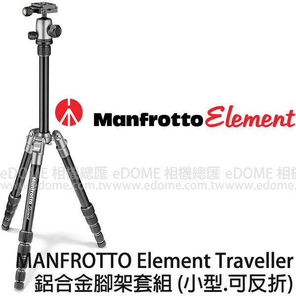 MANFROTTO 曼富圖 Element Traveller 灰色 反折式小型鋁合金旅行腳架套組 (6期0利率 免運 正成公司貨)
