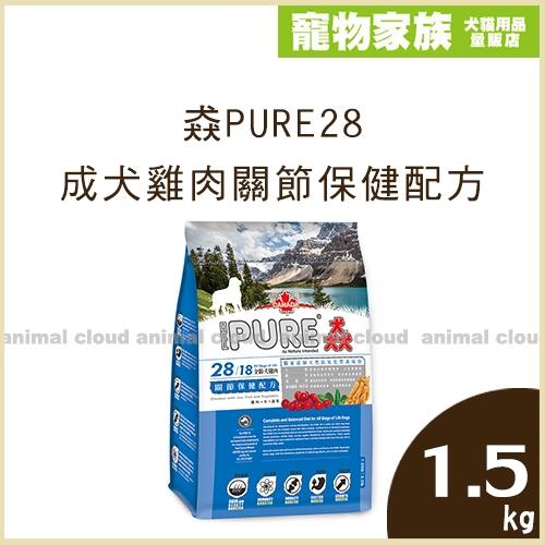 寵物家族-猋 PURE 28 成犬雞肉關節保健配方1.5kg