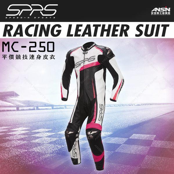 [中壢安信] SPRS MC-250 Leather Suit 炫彩粉 平價競技連身皮衣 牛皮 防摔衣 SPEED-R