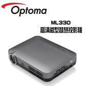 Optoma 奧圖碼 ML330 高清微型智慧投影機【免運+公司貨保固】